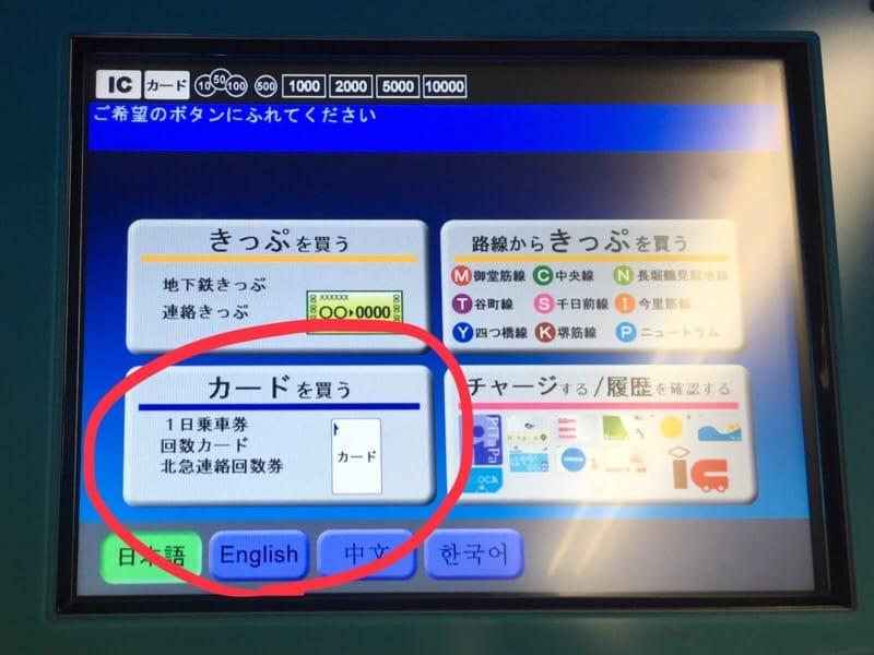 大阪メトロ回数カード