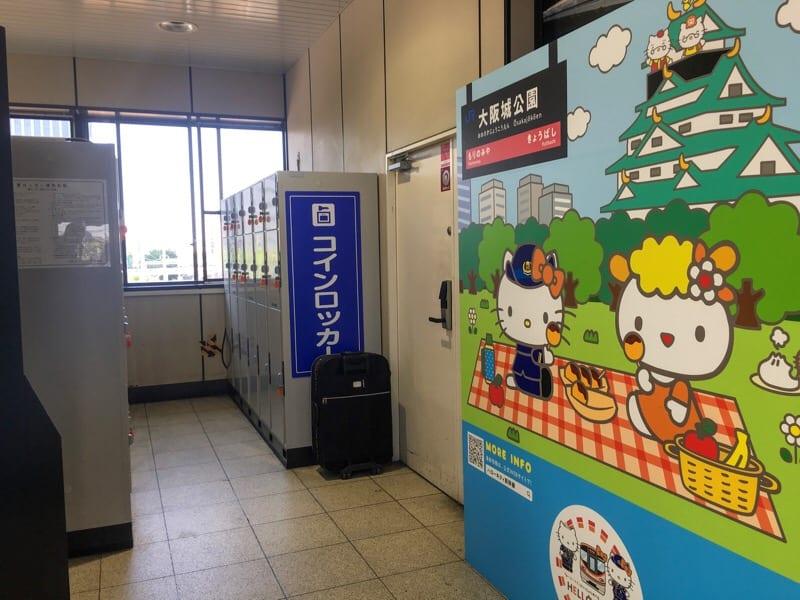 大阪城公園駅コインロッカー