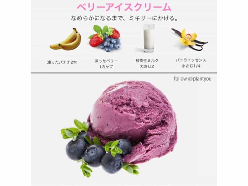 ヴィーガンベリーアイスクリーム