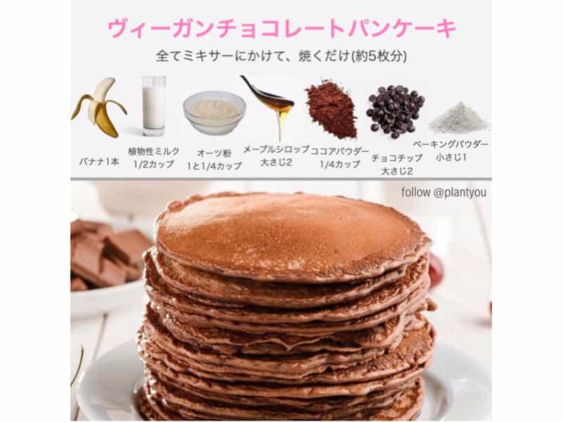 ヴィーガンチョコレートパンケーキ