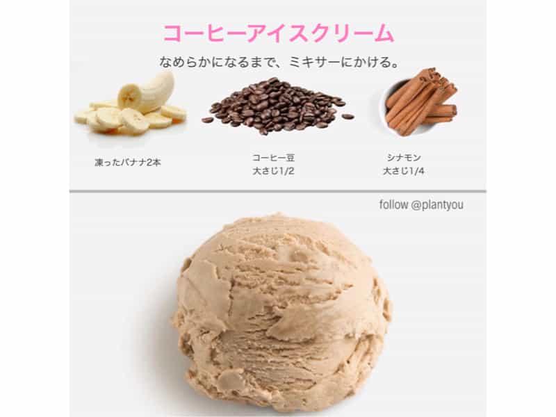 ヴィーガンアイスクリーム
