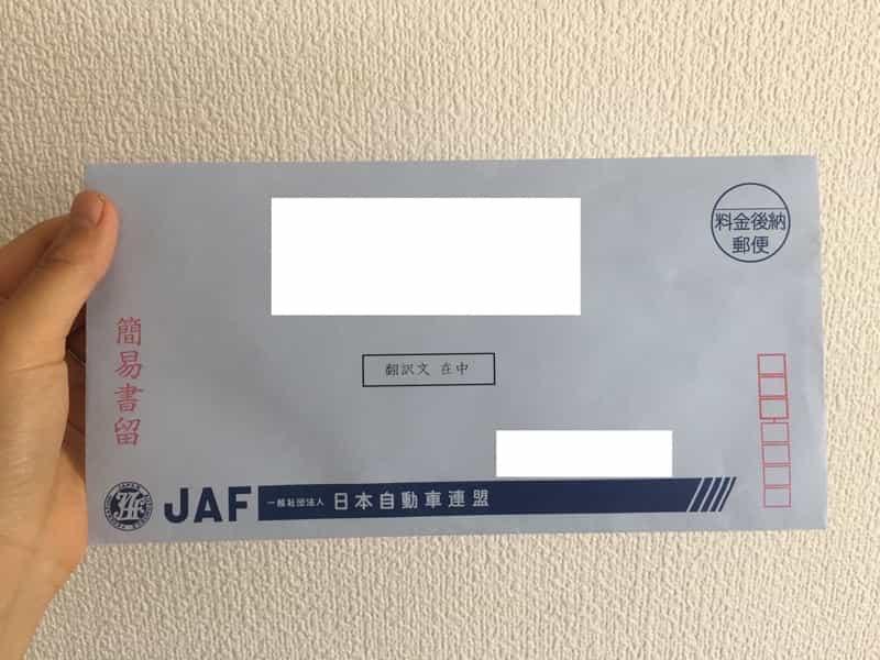JAF 翻訳